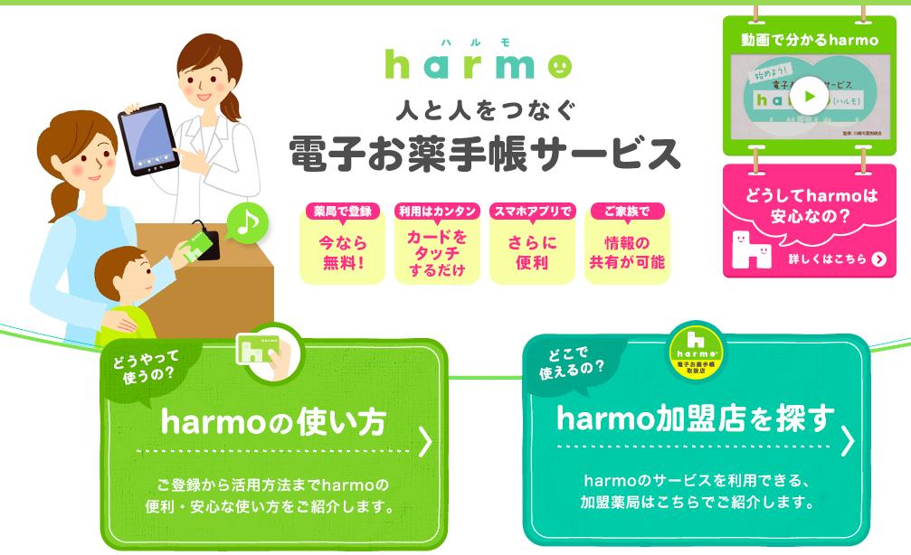 """harmo"""