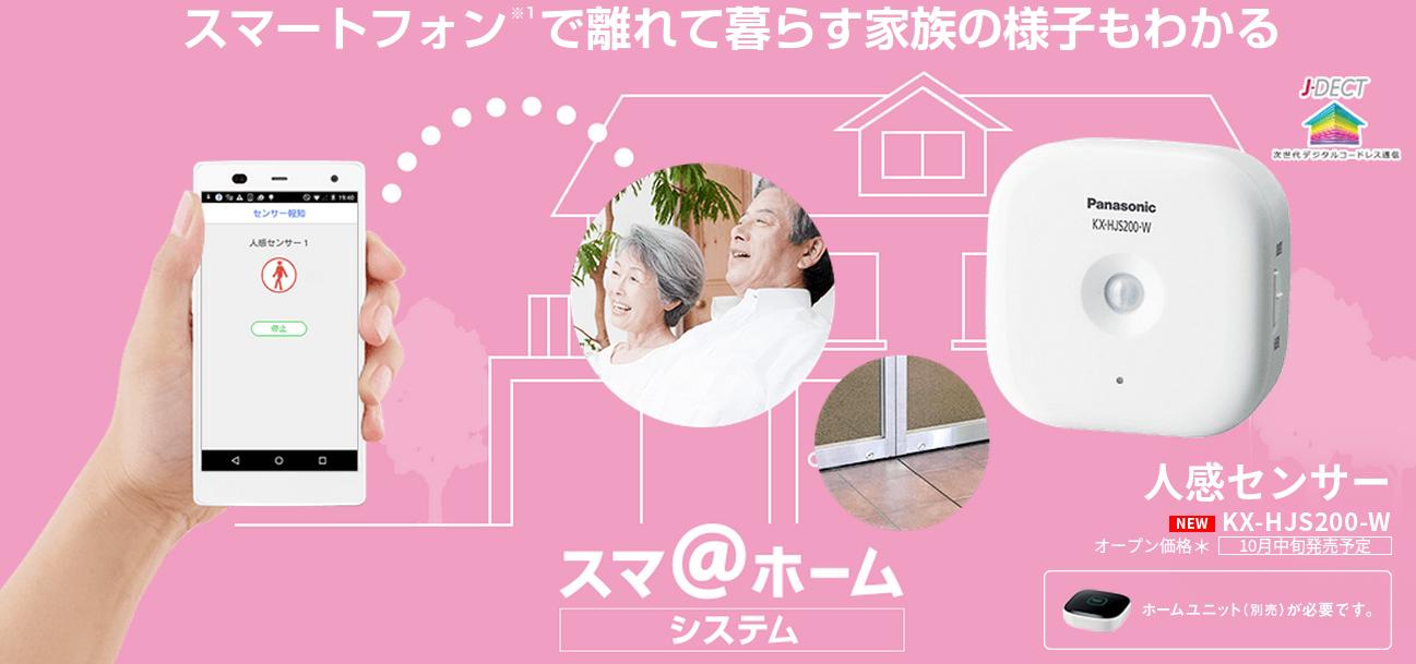 """""""スマ@ホーム システム"""""""